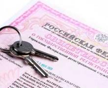 порядок оформления кадастрового паспорта на квартиру