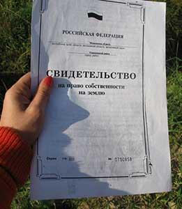 Получение правоустанавливающего документа на землю