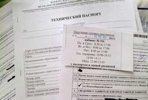 сроки получения технического паспорта на квартиру