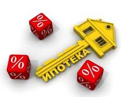 Оформление налогового вычета при ипотеке