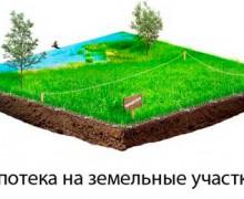 ипотека на земельный участок банки пыль