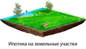 Возможна ли ипотека земельного участка без расположенного на нем здания
