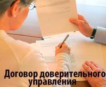 Договор доверительного управления