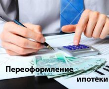 Переоформление ипотеки