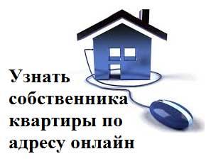 росреестр просмотр владельца квартиры