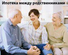 Ипотека между родственниками