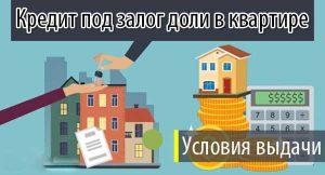 Как оформить кредит под залог доли в квартире
