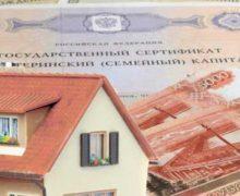 Покупка квартиры в новостройке с использованием маткапитала