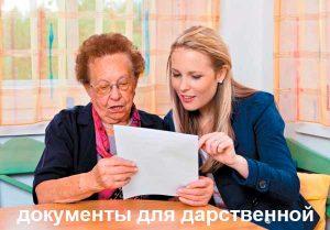 Документы для дарственной