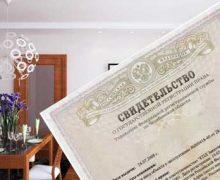 Инструкция по оформлению права собственности на квартиру через МФЦ