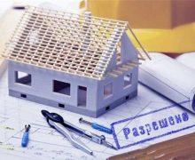 Как оформить разрешение на строительство жилого дома в 2018 году