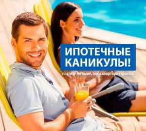 Подробно о получении ипотечных каникул
