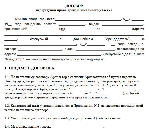 Образец договора переуступки прав аренды земельного участка
